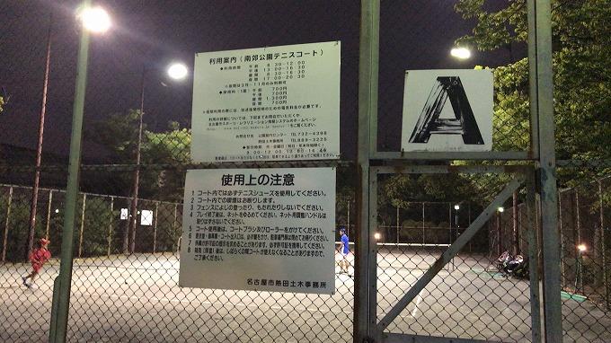 南郊公園テニスコート 熱田〈あつた〉(愛知県名古屋市熱田区)