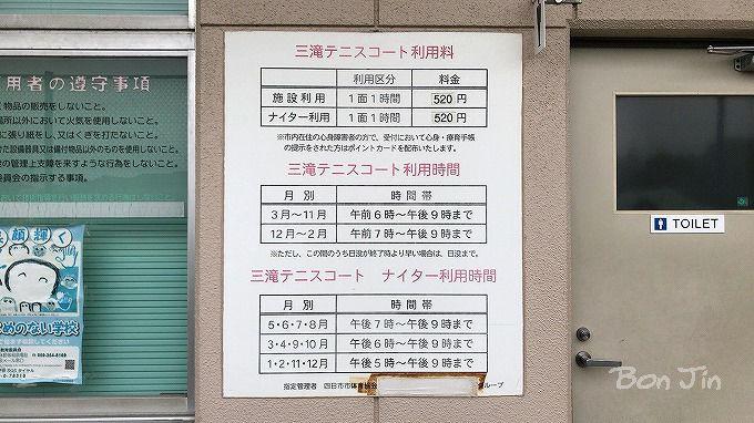三重県四日市市 三滝テニスコート テニスのBonJin