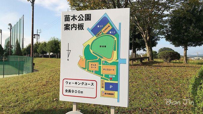 苗木公園テニスコート テニスのBonJin