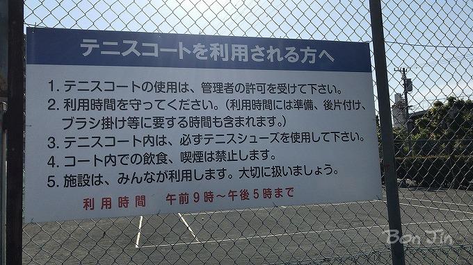 東新テニスコート テニスのBonJin