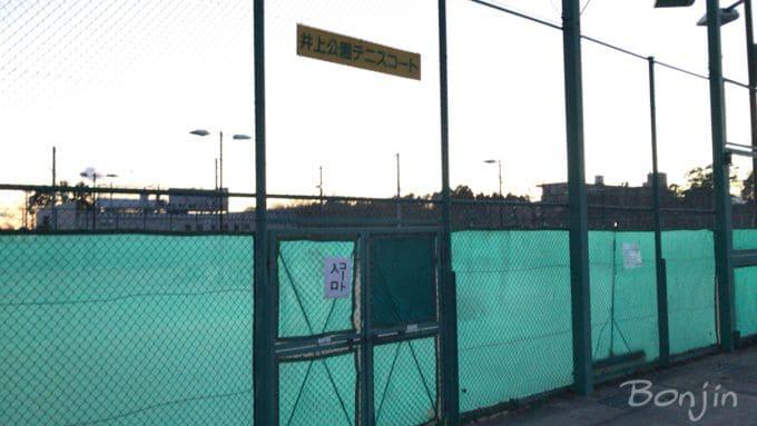 井上公園 テニスのBonJin